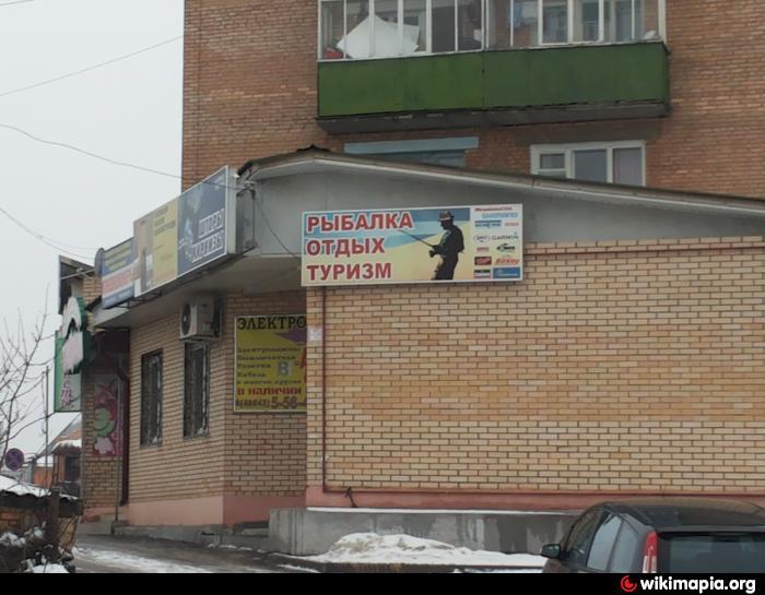 Рыболовный Магазин В Павловске