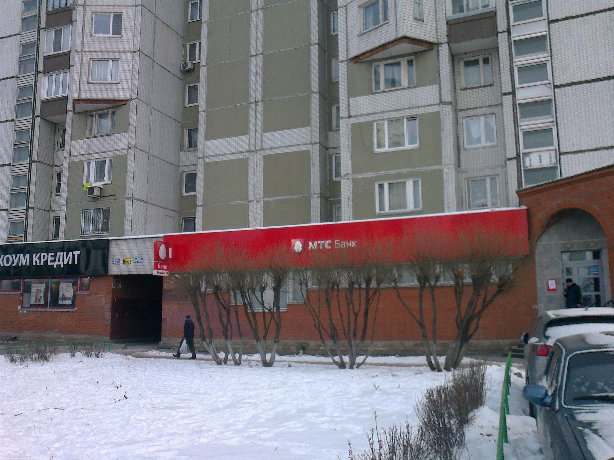 график работы мтс банка хабаровск