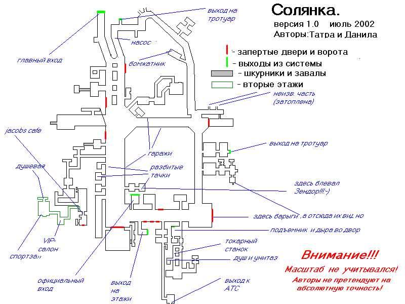 система «Солянка» - Москва