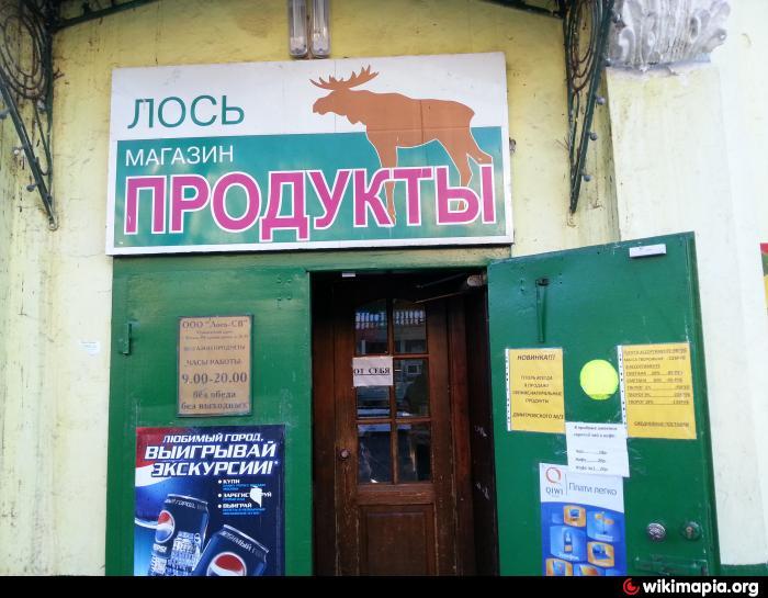 Магазин Лось Калининград Официальный Сайт
