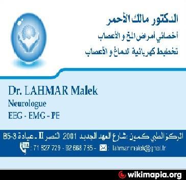 Dr Malek Lahmar, Neurologue