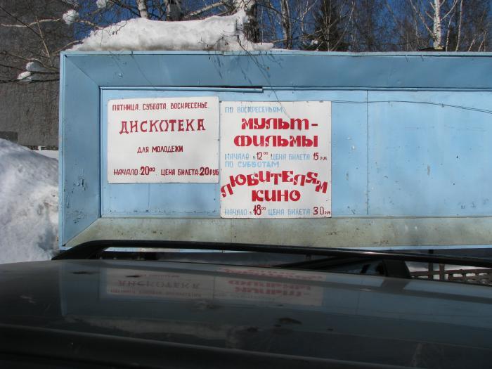 гостиницы партизанск
