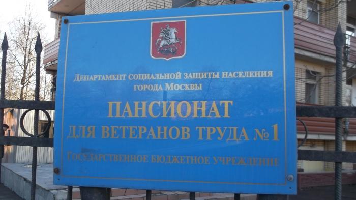 ветеран труда московской обл: