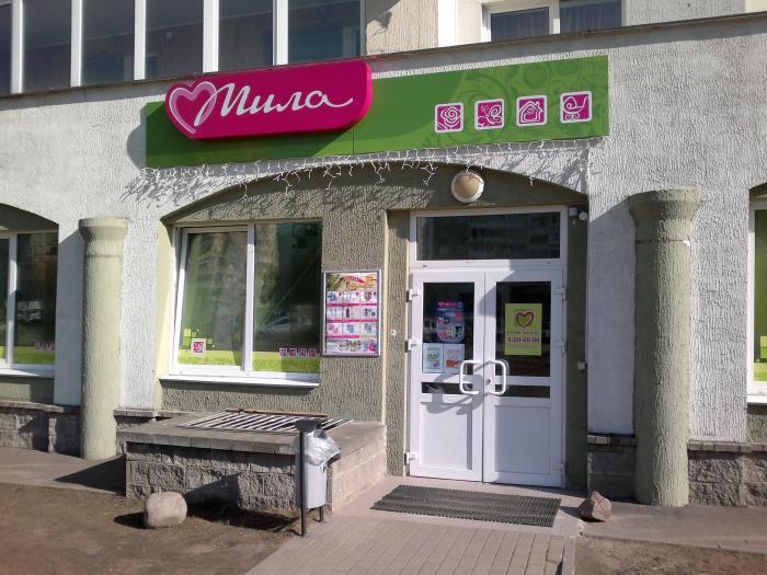 Г Минск Магазин