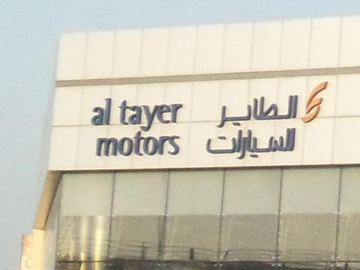 Al Tayer Motors Dubai