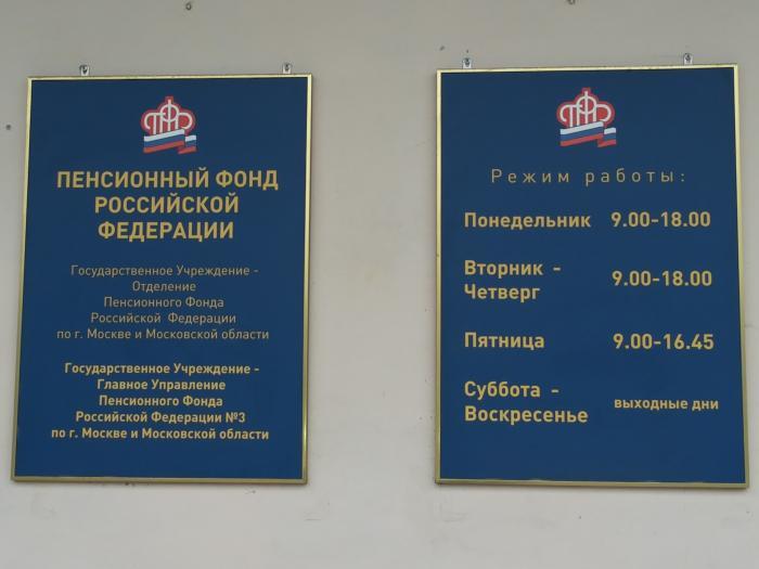 прошивки, смена пенсионный фонд в пушкино московской области стихи другу