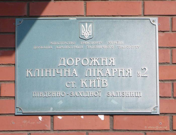 Поликлиника 2 г новомосковска