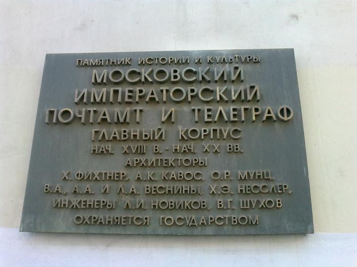 Центра москва мир россия москва