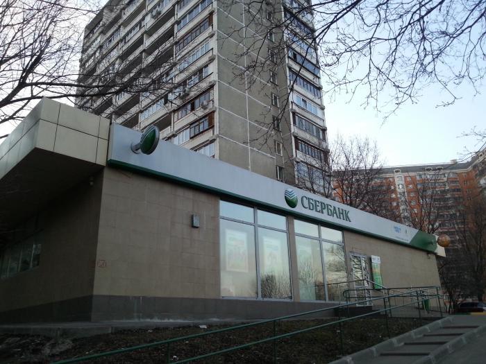 Сбербанк россии, царицынское отделение 7978, дополнительный офис 7978/01437