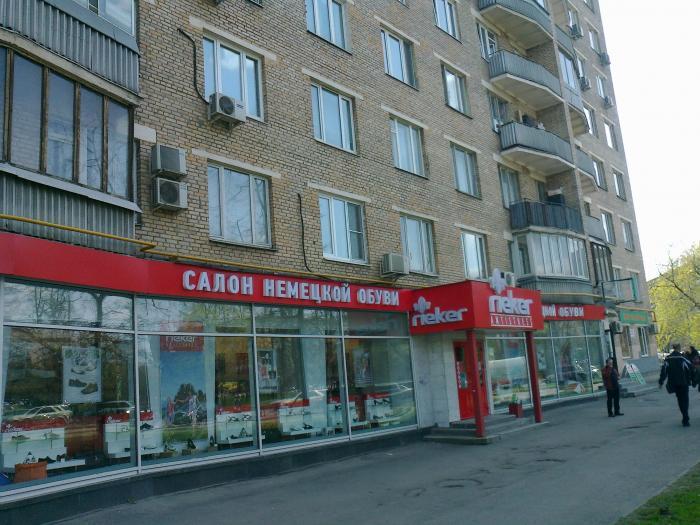 Магазины немецкой обуви,в москве
