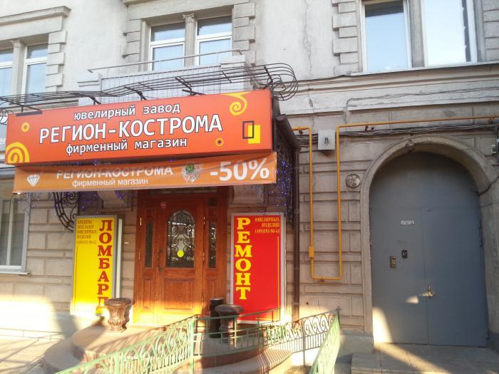 Фабрика Красная Роза В Москве Фирменный Магазин