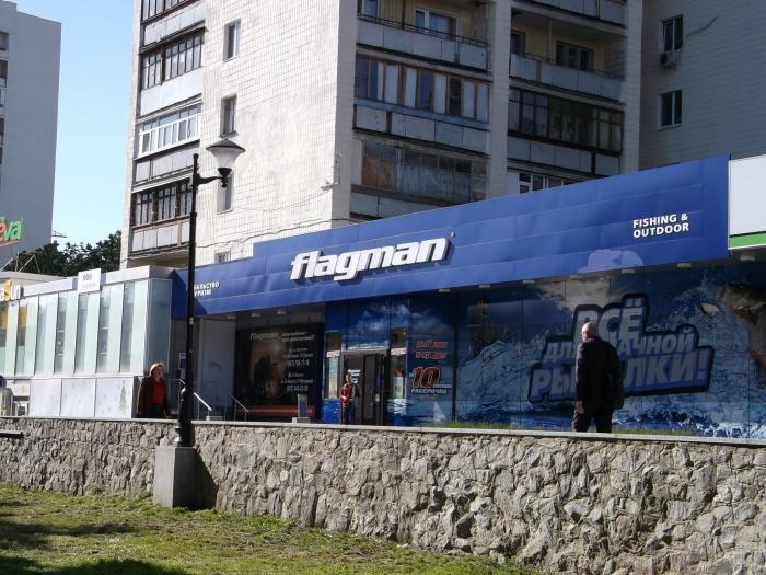магазин рыболовов в харькове