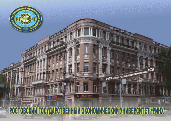 Образовательный портал Ростовского Государственного