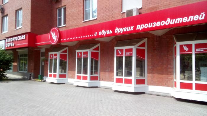 Магазин «Белорусская обувь» - Москва a7163199cc1