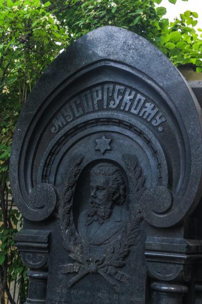 О надгробие мусоргского памятник на могилку Спас-Деменск