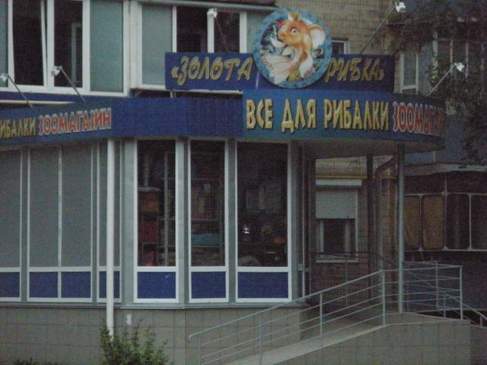 рыболовные магазины в могилеве