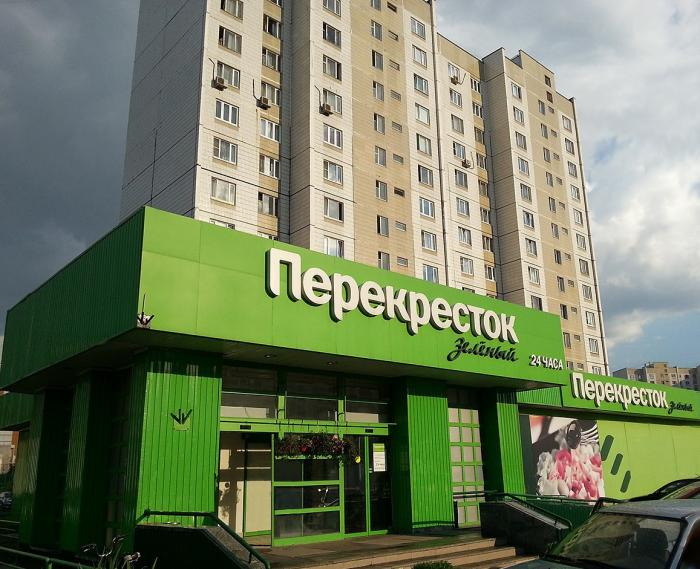 Перекресток Perekrestok  Москва
