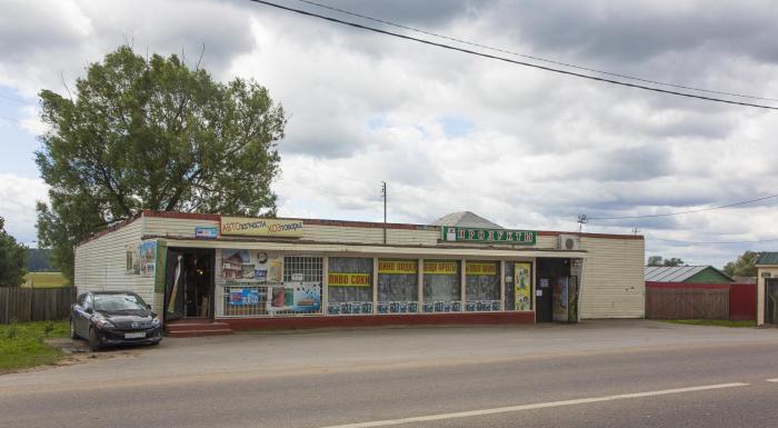 рыболовный магазин минск советский район