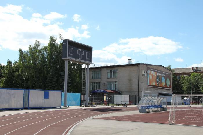 Спортивный комплекс Родина в городе Химки.