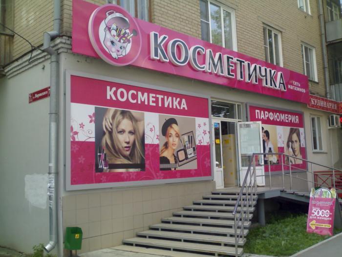 Белорусская косметика в челябинске интернет