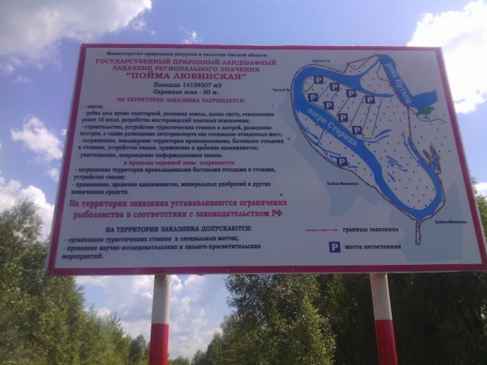 прогноз клева рыбы в р.п красный яр любинского района омской области