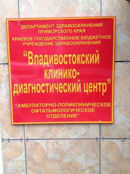 Офтальмологический центр владивосток светланская 169