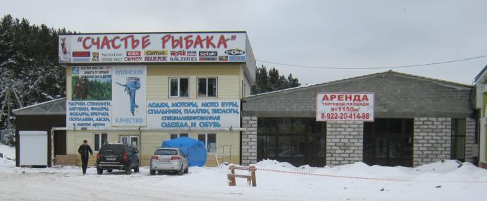адреса рыболовных магазинов во  нижневартовске