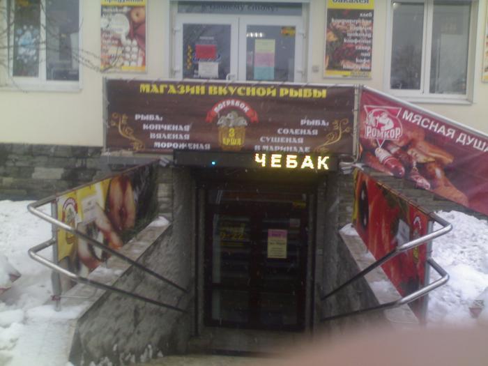 магазин рыболовный в челябинске
