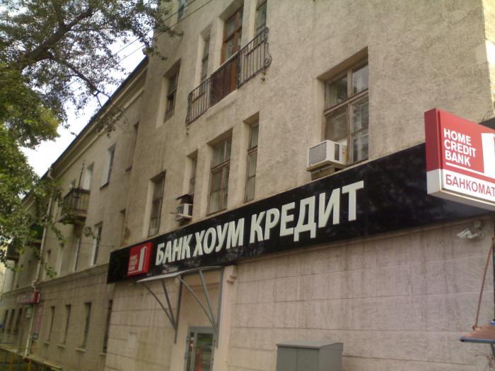 Займ в банке хоум кредит ярославль