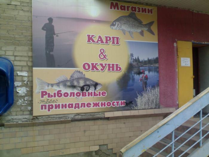 рыболовный магазин в челябинске тайфун