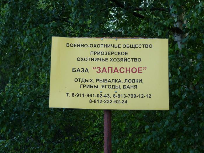 культурно рыболовное хозяйство двуреченск