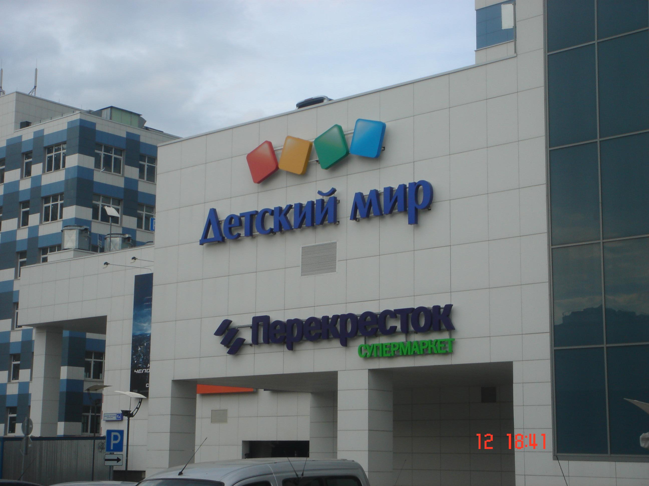 Якутск Магазин Детский Мир