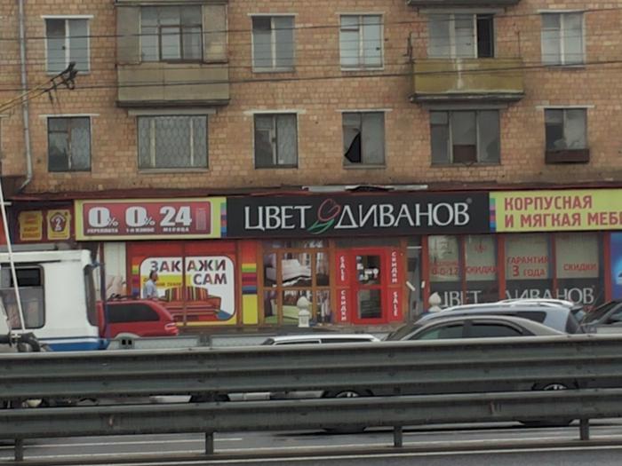 Цвет Диванов Магазин В Москве