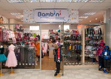 Интернет Магазины Детской Одежды Екатеринбург