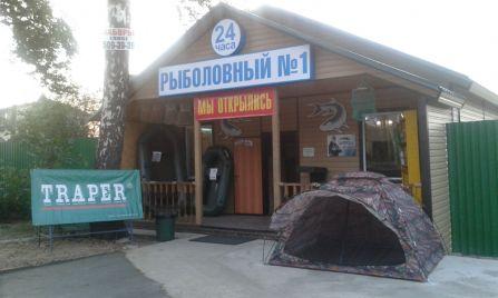 Рыболов каталог дмитров