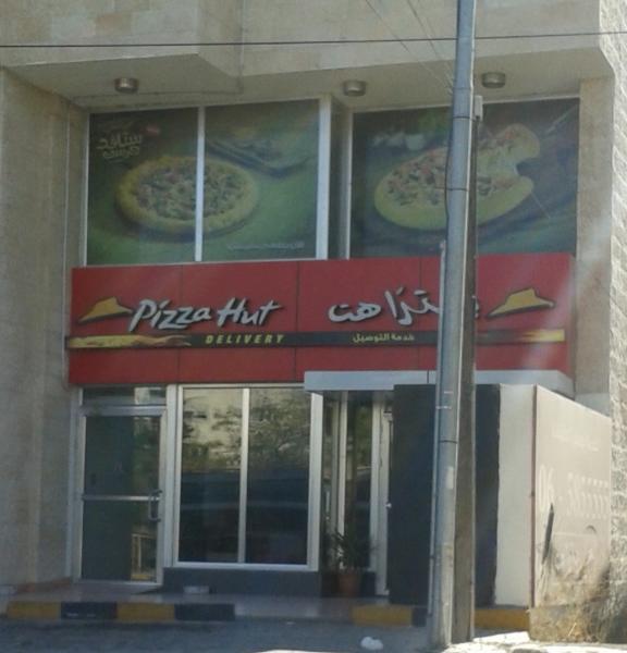 بيتزا هت - مدينه اربد