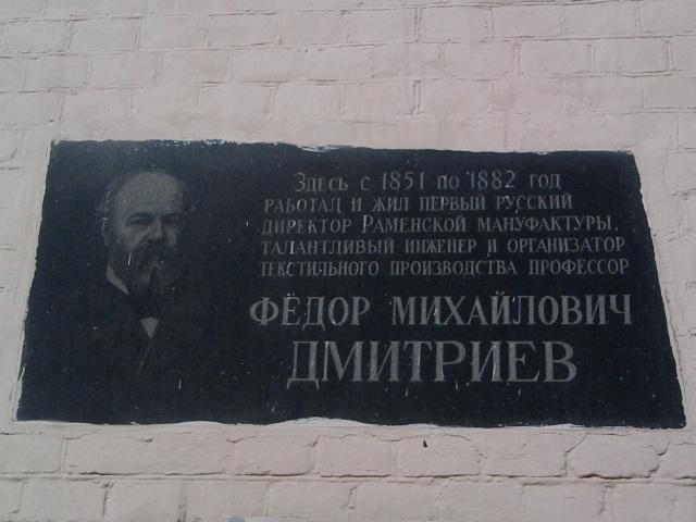 Директор дмитриев красный ф м