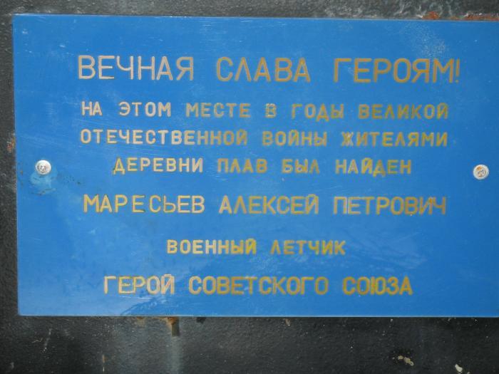 празднование 100 летия маресьева в дер плав валют: курс