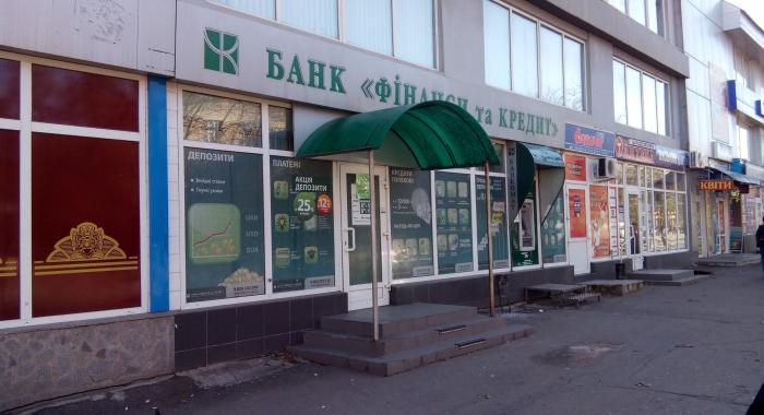 Банк финансы и кредит отделение
