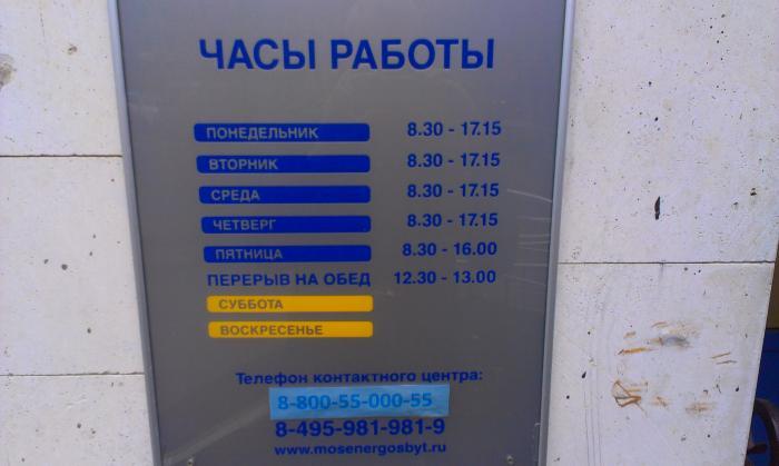 термобелья Преимущества новоалексеевская улица 19 мосэнерго избавиться катышков