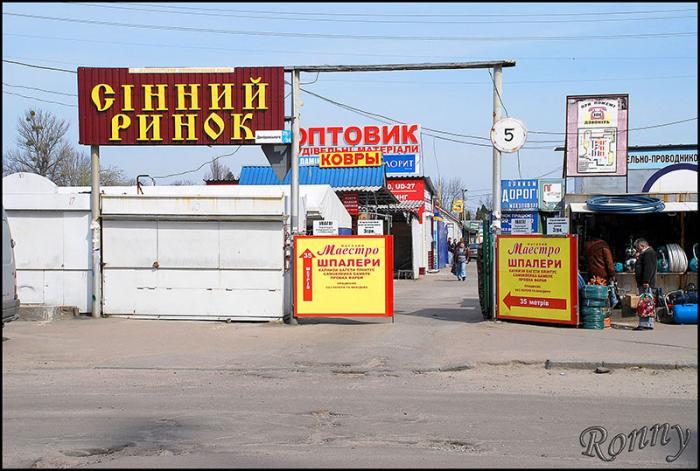 Cінний ринок - Житомир 611c3027d8dfd