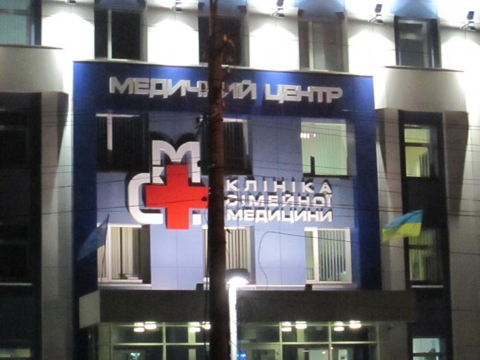 Клиника барс макеевка