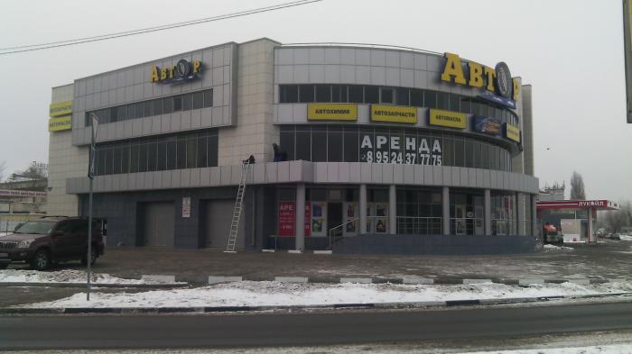 Магазин Автор Белгород Время Работы