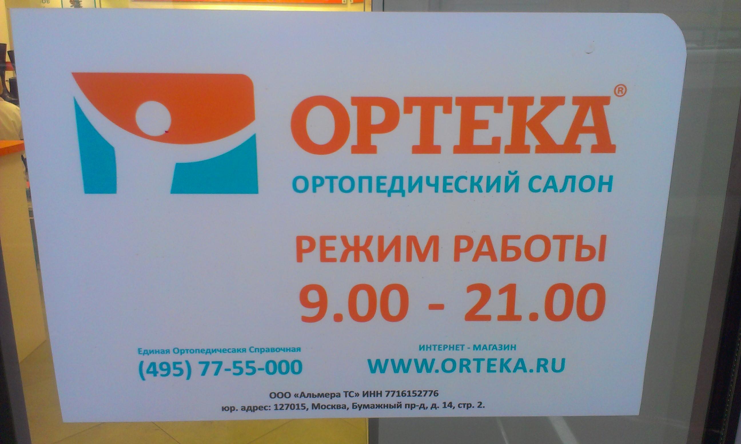 Часы Работы Ортека В Москве Адреса Магазины