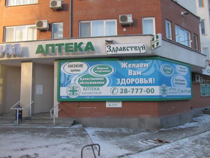 Купить в аптеках екатеринбурга