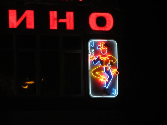 gomel-kazino-pravila