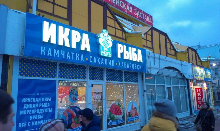 Рыболовные магазины на краснопресненской