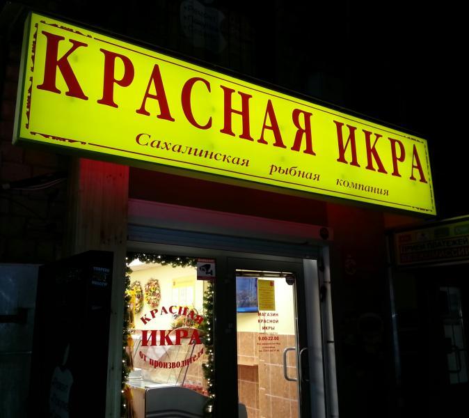 Магазин Красная Икра В Серпухове