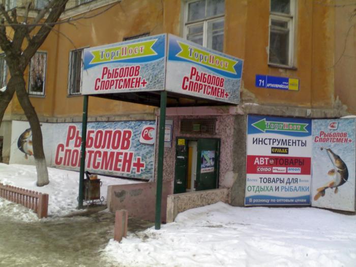 рыбацкий магазин челябинск адреса