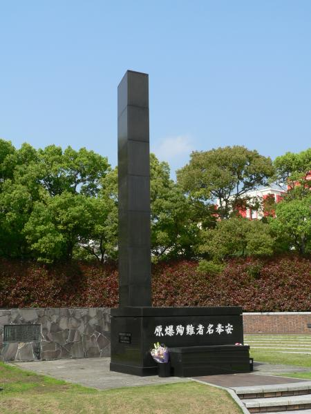 Nagasaki National Peace Memorial Hall for the Atomic Bomb Victims - Nagasaki